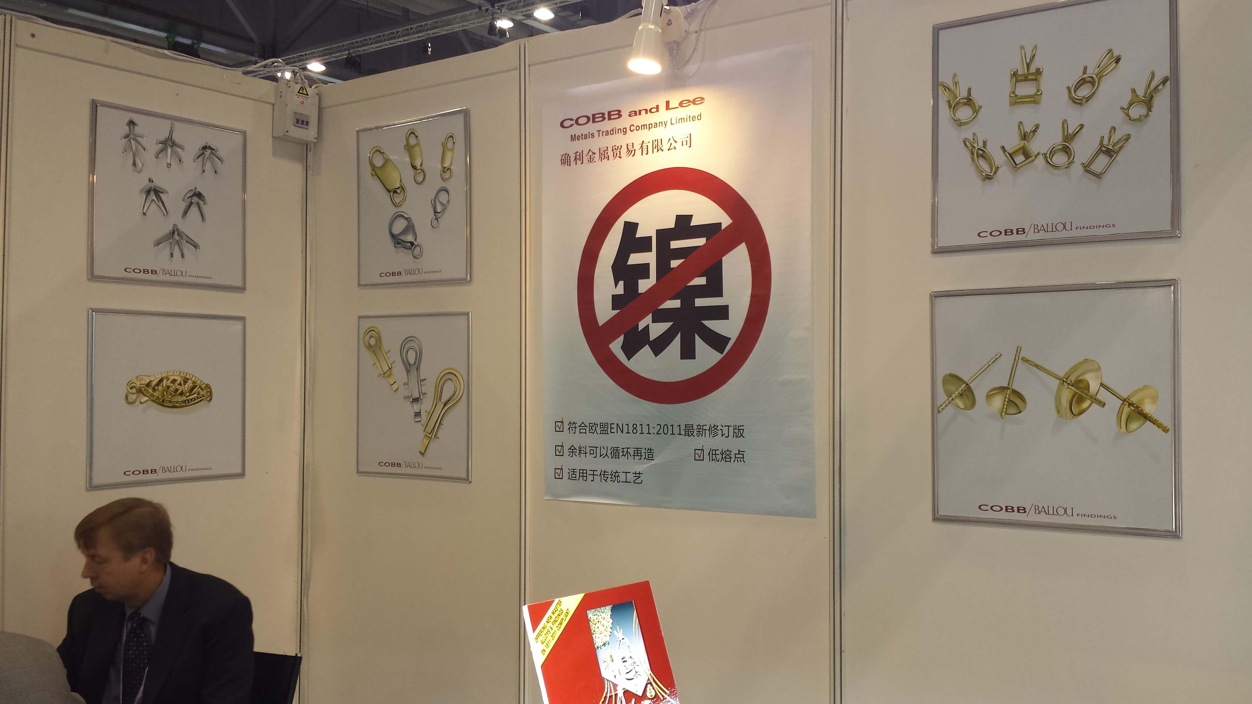 16-20/02/2012<br />Hong Kong International Jewellery Show
